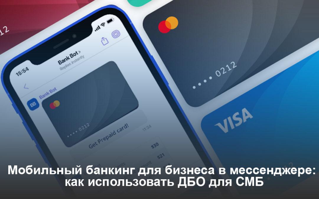 Мобильный банкинг для бизнеса в мессенджере: как использовать ДБО для СМБ