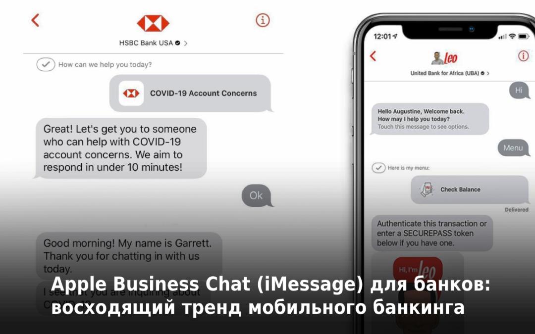 Apple Business Chat (iMessage) для банков: восходящий тренд мобильного банкинга