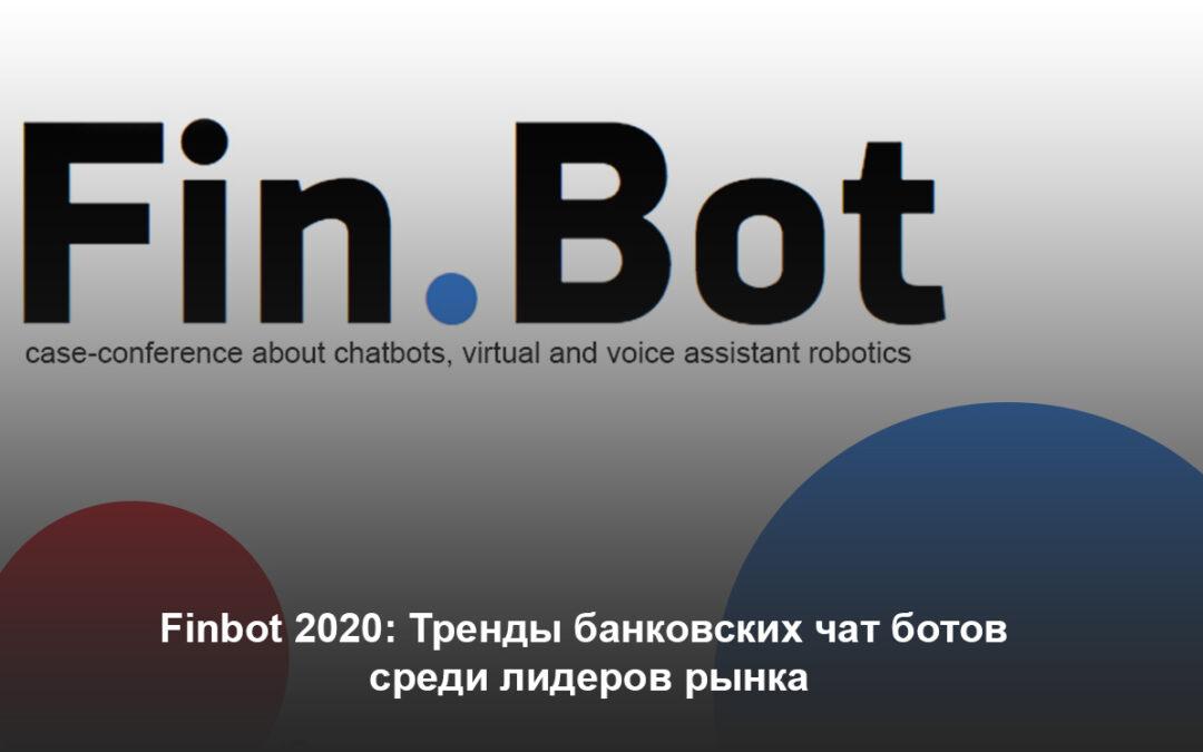 Finbot 2020: Тренды банковских чат ботов среди лидеров рынка